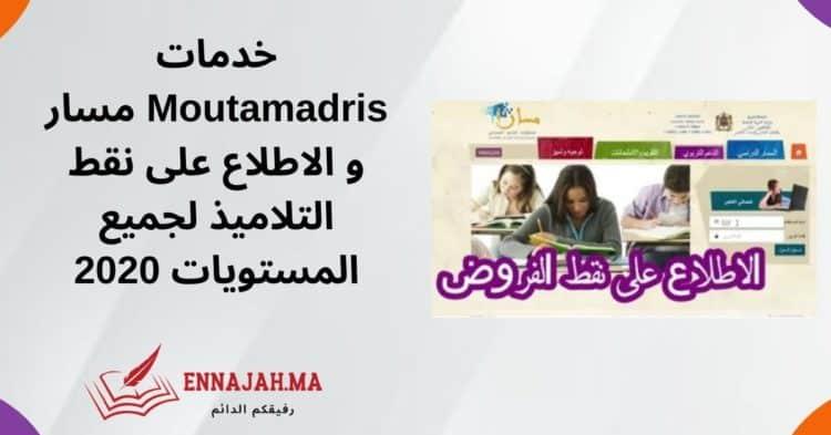 خدمات Moutamadris مسار و الاطلاع على نقط التلاميذ لجميع المستويات 2020