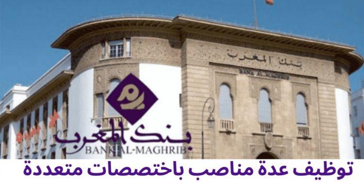 بنك المغرب يوظف