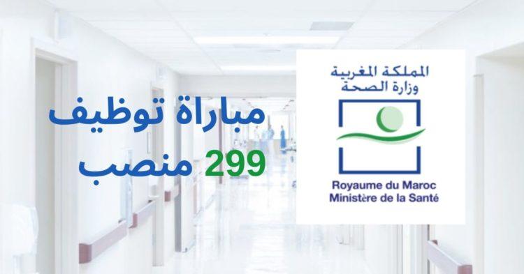 وزارة الصحة مباراة توظيف