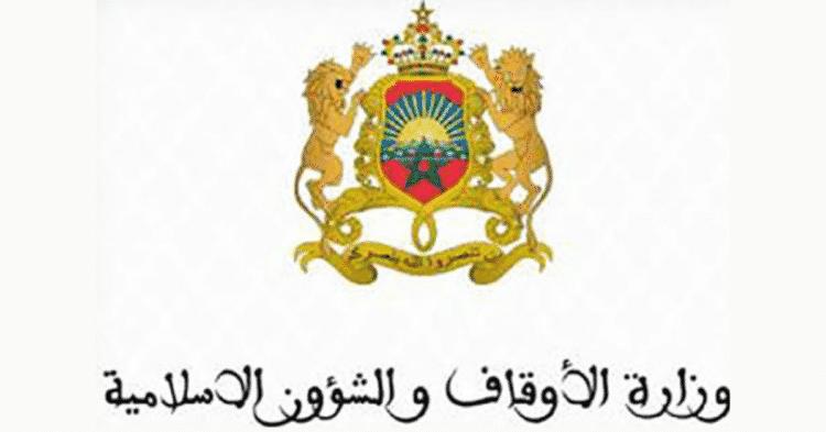 Concours Ministère des Habous et des Affaires Islamiques