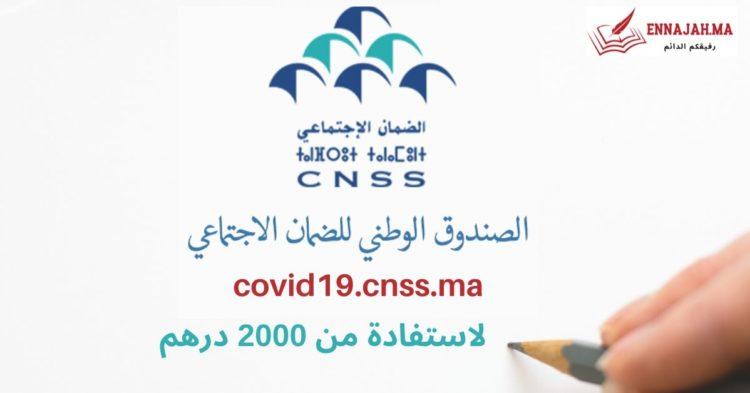 الطريقة الصحيحة لتسجيل في موقع الضمان الاجتماعي CNSS للاستفادة من 2000 درهم شهريا (1)