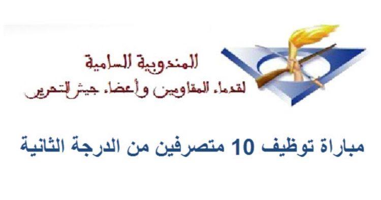 المندوبية السامية لقدماء المقاومين مباراة توظيف (1)