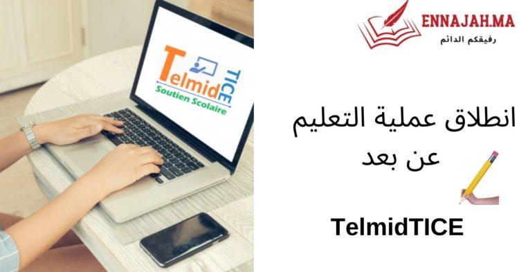 انطلاق عملية التعليم عن بعد TelmidTICE