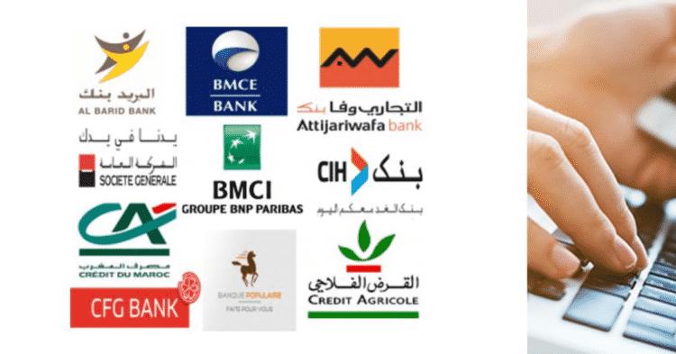 توظيف-في-البنوك-المغربية-