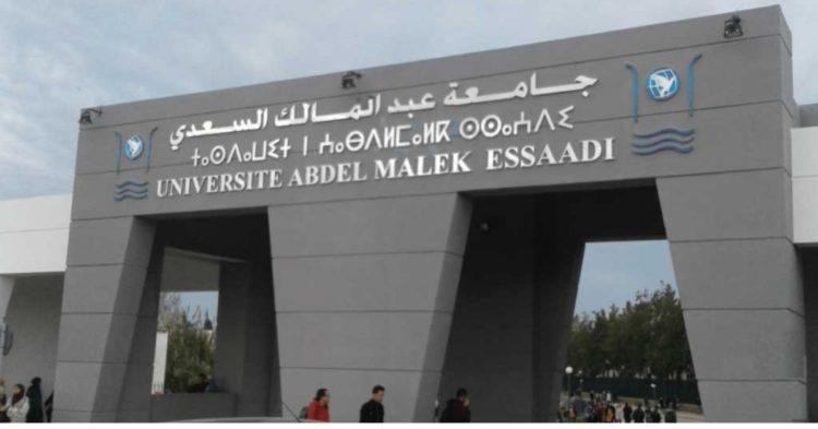 جامعة عبد المالك السعدي تنظم مباراة توظيف