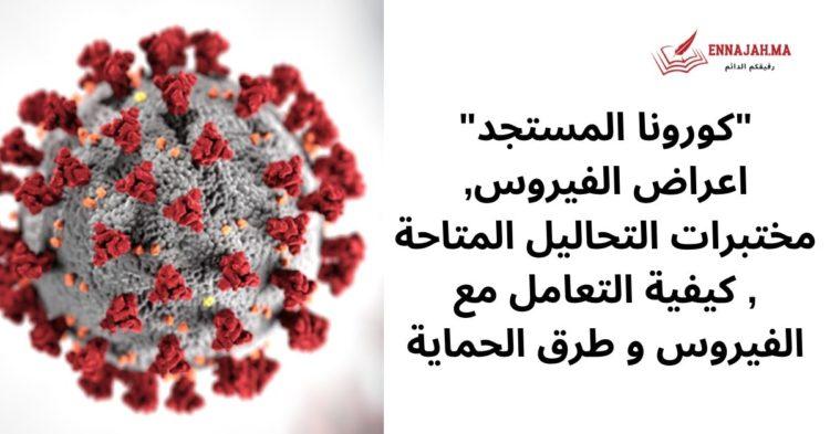 _كورونا المستجد_.....اعراض الفيروس, مختبرات التحاليل المتاحة , كيفية التعامل مع الفيروس و طرق الحماية