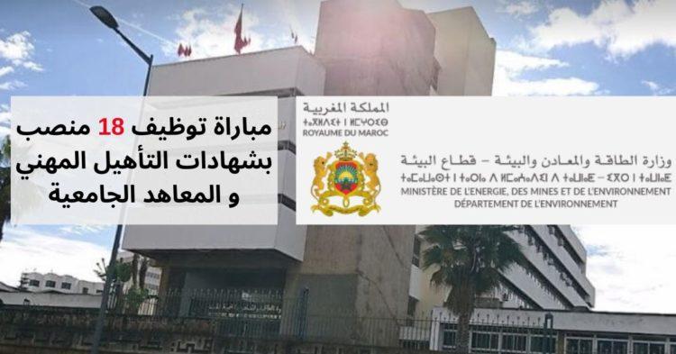 وزارة الطاقة و المعادن و البيئة تنظم مباراة توظيف