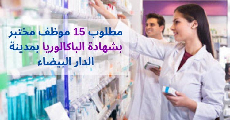 مطلوب 15 موظف مختبر بشهادة الباكالوريا بمدينة الدار البيضاء