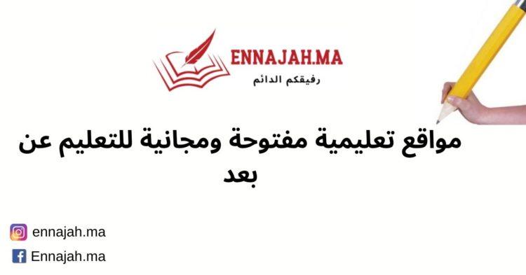 مواقع تعليمية مفتوحة ومجانية للتعليم عن بعد (1)