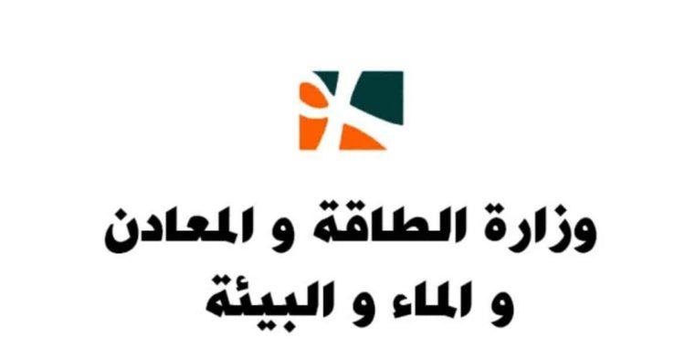 وزارة الطاقة والمعادن والبيئة - قطاع الطاقة والمعادن_ تأجيل مباريات التوظيف