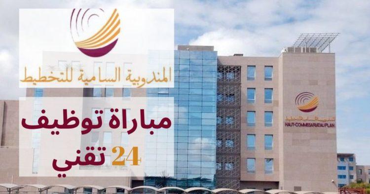 المندوبية السامية للتخطيط تنظم مباراة توظيف