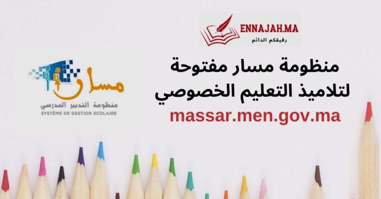 massar.men.gov.ma