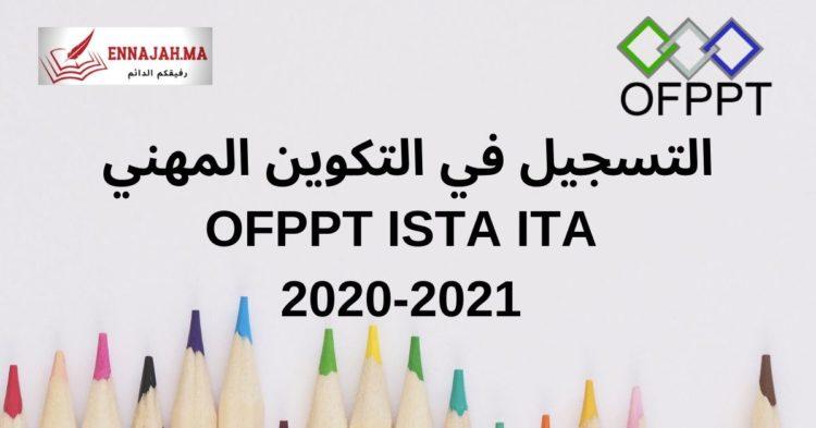 inscription-ofppt التسجيل في التكوين المهني 2020-2021