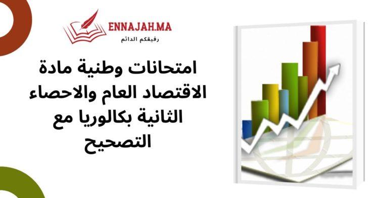امتحانات وطنية مادة الاقتصاد العام والاحصاء الثانية بكالوريا مع التصحيح