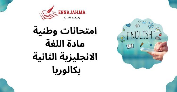امتحانات وطنية مادة اللغة الانجليزية الثانية بكالوريا