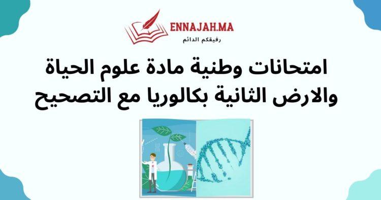 امتحانات وطنية مادة علوم الحياة والارض الثانية بكالوريا مع التصحيح