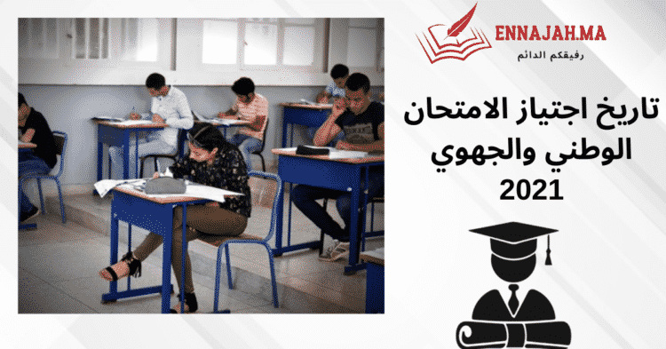 تاريخ اجتياز الامتحان الوطني والجهوي 2021