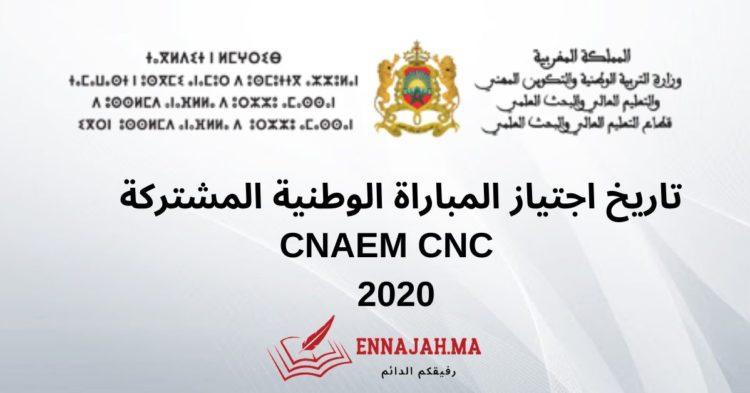 تاريخ اجتياز المباراة الوطنية المشتركة CNAEM CNC