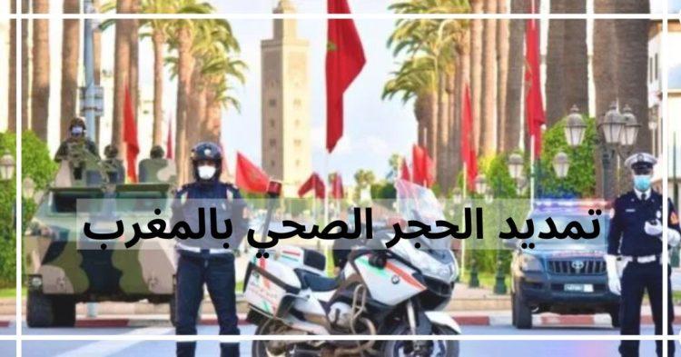 تمديد الحجر الصحي بالمغرب إ