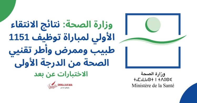 وزارة الصحة مباراة توظيف Ennajah.ma