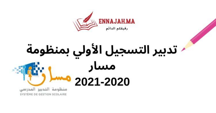 2021-2020 تدبير التسجيل الأولي بمنظومة مسار