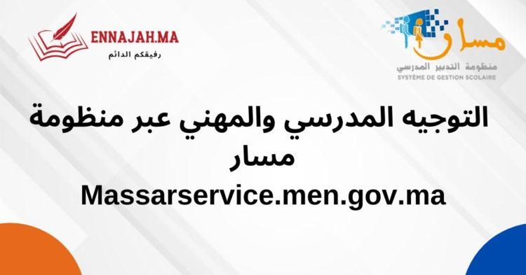 Massarservice.men.gov.ma