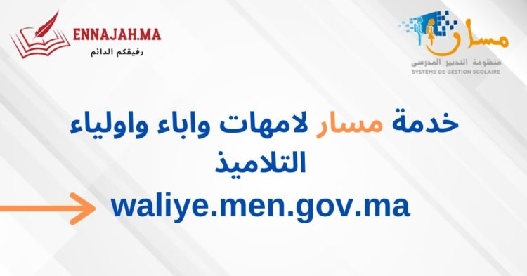 waliye.men.gov.ma