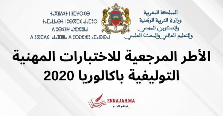 الأطر المرجعية للاختبارات المهنية التوليفية باكالوريا 2020