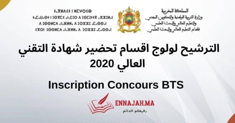 الترشيح لولوج اقسام تحضير شهادة التقني العالي 2020