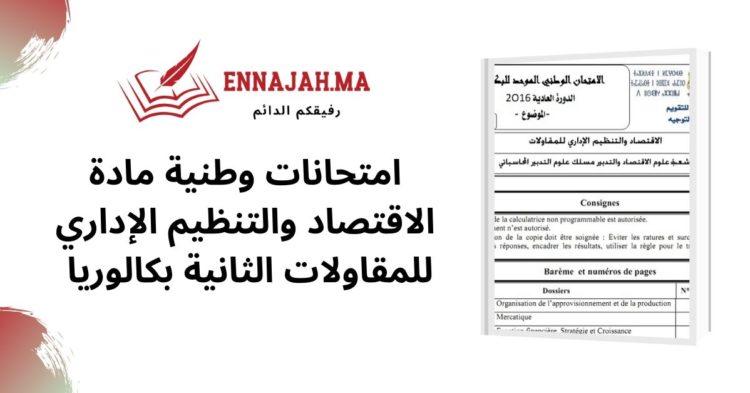 امتحانات وطنية مادة الاقتصاد والتنظيم الإداري للمقاولات الثانية بكالوريا