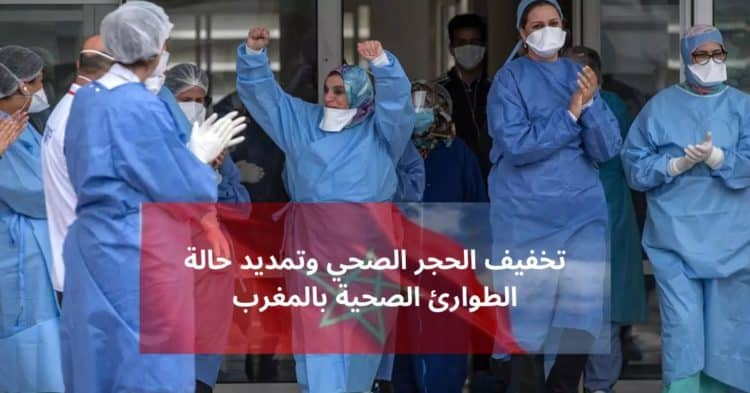 تخفيف الحجر الصحي وتمديد حالة الطوارئ الصحية بالمغرب