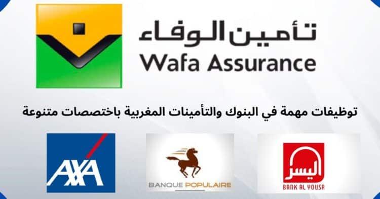 توظيفات مهمة في البنوك والتأمينات المغربية باختصصات متنوعة