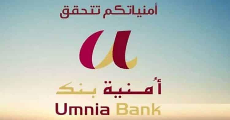 Umnia Bank recrutement emploi - Ennajah.ma