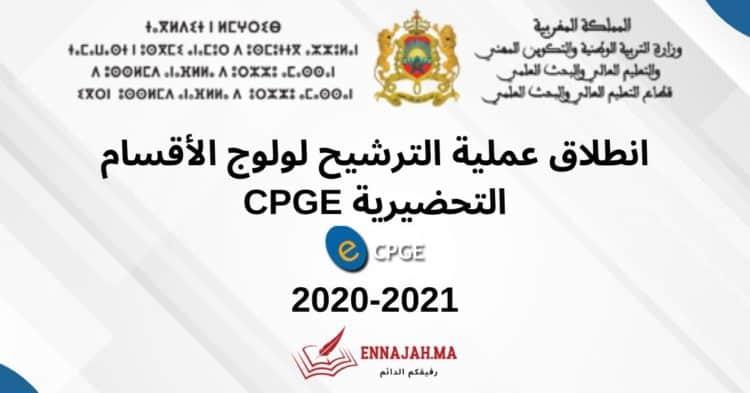 cpge-الأقسام-التحضيرية-للمدارس-العليا