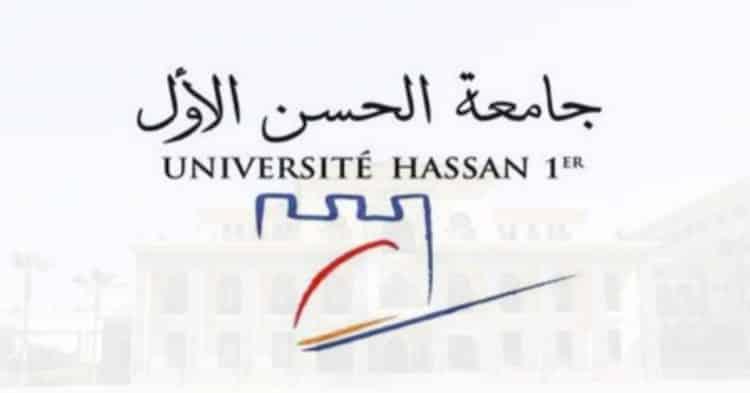 جامعة-الحسن-الأول-مباراة-توظيف-concours-universite-hassan-1er