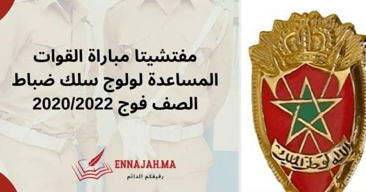 مفتشيتا مباراة القوات المساعدة لولوج سلك ضباط الصف فوج 2020_2022