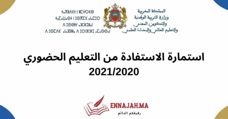 استمارة الاستفادة من التعليم الحضوري 2021_2020