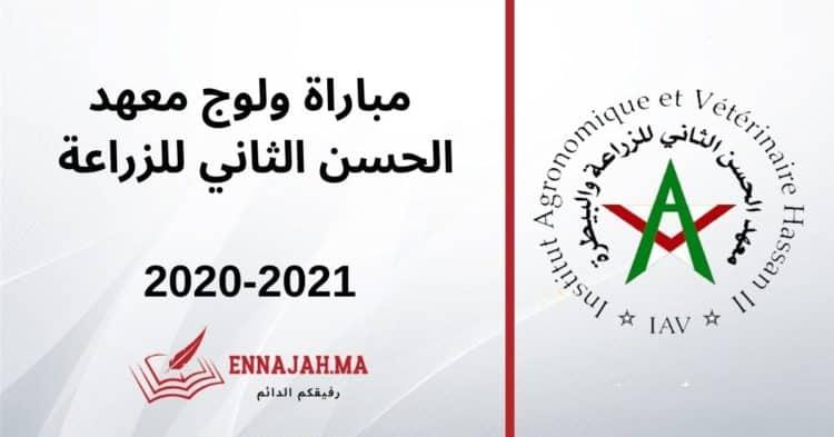 مباراة ولوج معهد الحسن الثاني للزراعة 2020-2021
