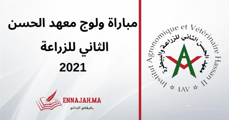 مباراة ولوج معهد الحسن الثاني للزراعة 2021