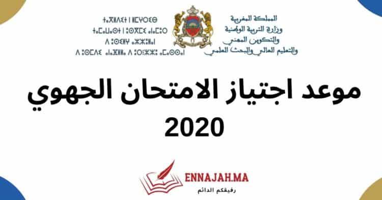 موعد اجتياز الامتحان الجهوي 2020