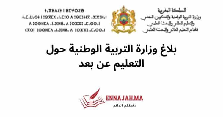 بلاغ وزارة التربية الوطنية حول التعليم عن بعد