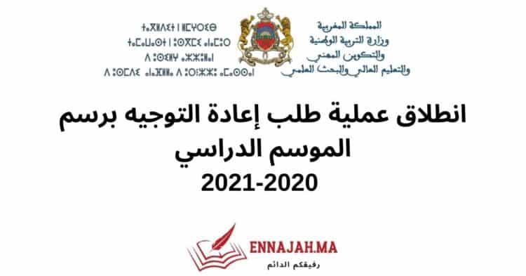طلب إعادة التوجيه 2021_2020