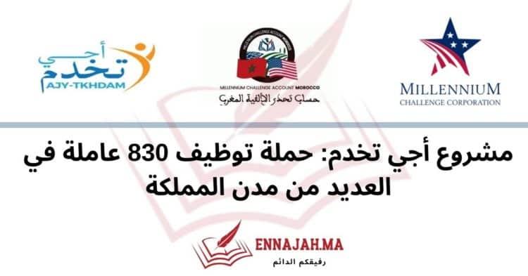 مشروع أجي تخدم_ حملة توظيف 830 عاملة في العديد من مدن المملكة