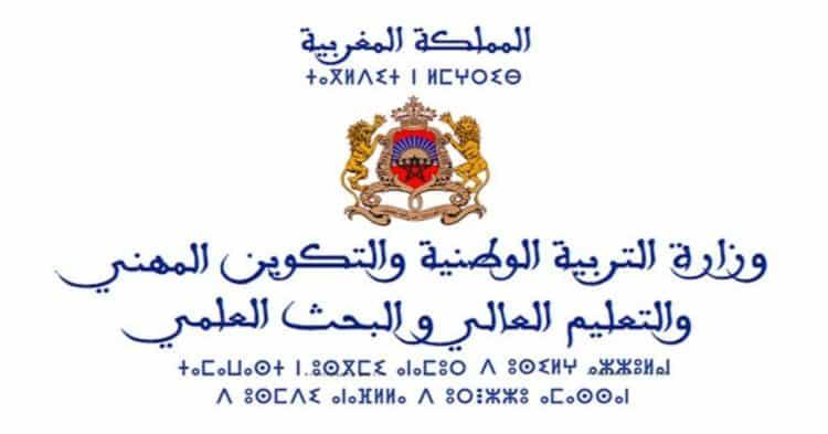 Ministère de l'Education Nationale concours de recrutement