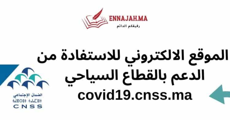 covid19.cnss.ma