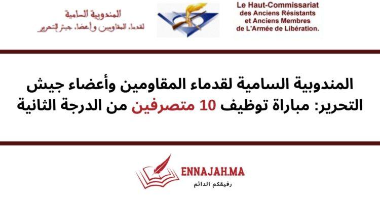 المندوبية السامية لقدماء المقاومين وأعضاء جيش التحرير_ مباراة توظيف 10 متصرفين من الدرجة الثانية