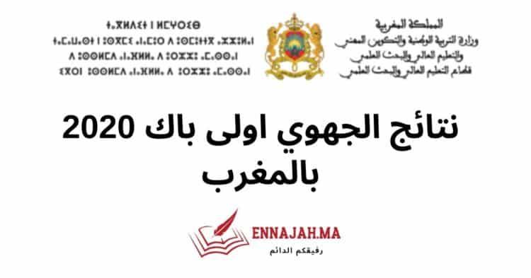 نتائج الجهوي اولى باك 2020 بالمغرب