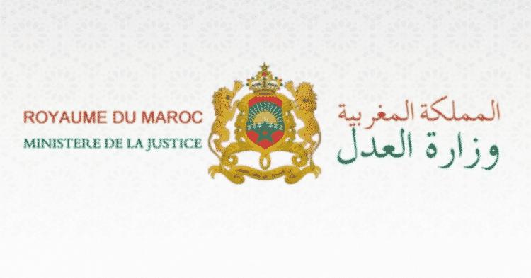 وزارة-العدل-الامتحان-المهني-التوثيق