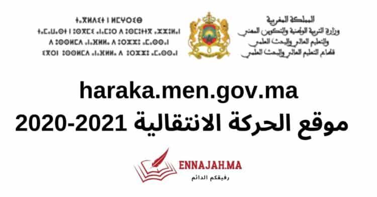 haraka.men.gov.ma موقع الحركة الانتقالية 2021-2020