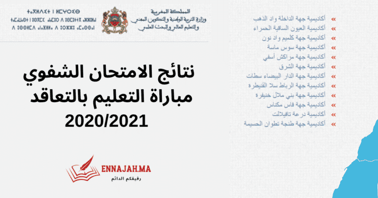 نتائج الامتحان الشفوي مباراة التعليم بالتعاقد 2020_2021